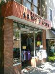 one of the few non-posh shops in Princeton, the Ar